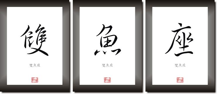 sternzeichen fisch kanji schriftzeichen bilder set tattoo vorlage deko bild neu ebay. Black Bedroom Furniture Sets. Home Design Ideas