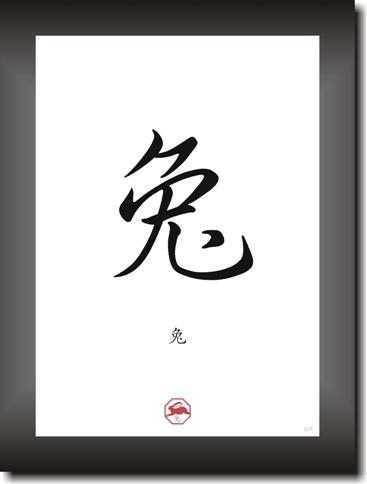 chinesisches tierzeichen bild hase asia schriftzeichen schrift zeichen bilder ebay. Black Bedroom Furniture Sets. Home Design Ideas