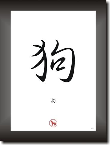 chinesisches tierzeichen bild hund asia schriftzeichen schrift zeichen bilder ebay. Black Bedroom Furniture Sets. Home Design Ideas