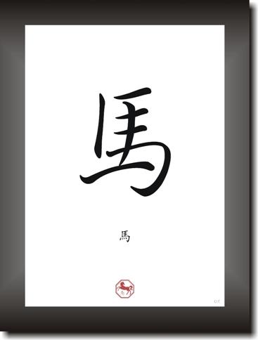 chinesisches tierzeichen bild pferd asia schriftzeichen schrift zeichen bilder ebay. Black Bedroom Furniture Sets. Home Design Ideas