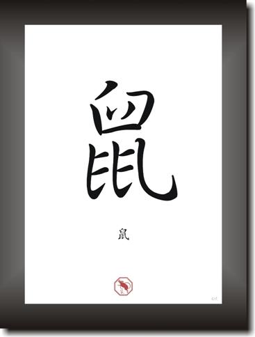 chinesisches tierzeichen bild ratte asia schriftzeichen schrift zeichen bilder ebay. Black Bedroom Furniture Sets. Home Design Ideas