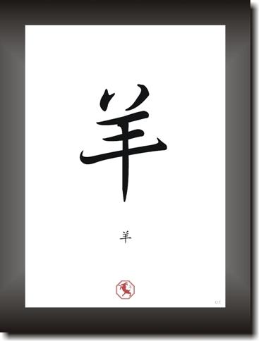 chinesisches tierzeichen bild schaf asia schriftzeichen schrift zeichen bilder ebay. Black Bedroom Furniture Sets. Home Design Ideas