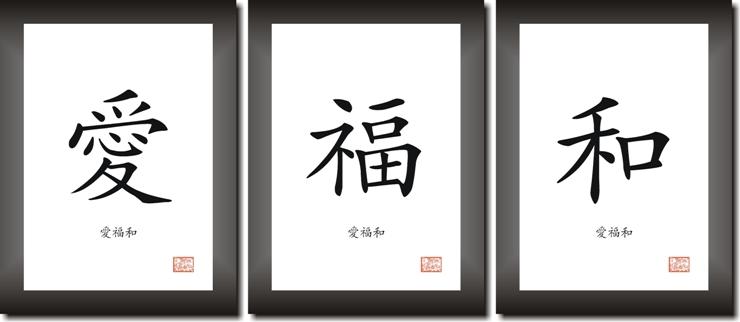 liebe gl ck harmonie bild asia schriftzeichen china japan schrift zeichen bilder ebay. Black Bedroom Furniture Sets. Home Design Ideas
