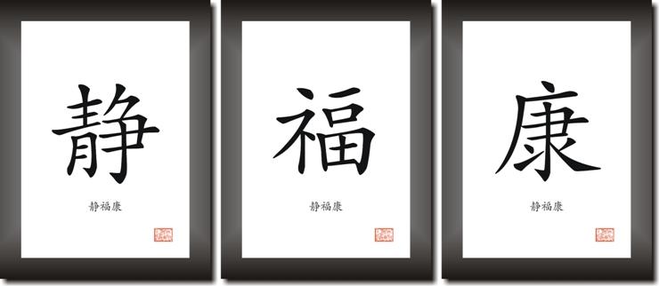 innere ruhe gl ck gesundheit schriftzeichen china japan schrift zeichen bilder ebay. Black Bedroom Furniture Sets. Home Design Ideas