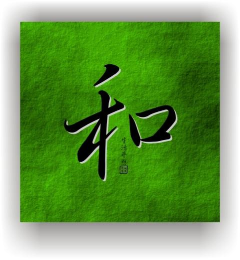 harmonie china japan schrift zeichen. Black Bedroom Furniture Sets. Home Design Ideas