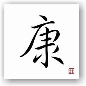 gesundheit asistisches schriftzeichen symbol bild leinwand auf keilrahmen bilder ebay. Black Bedroom Furniture Sets. Home Design Ideas