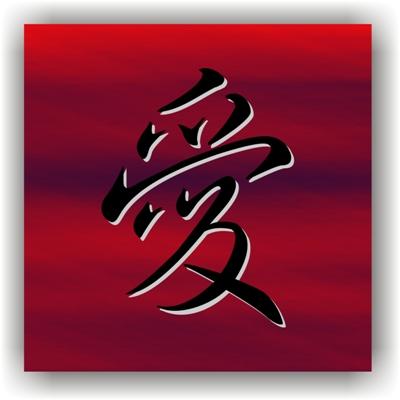 liebe love chinesische schriftzeichen geschenkidee ebay. Black Bedroom Furniture Sets. Home Design Ideas