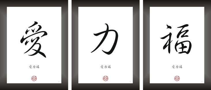 liebe kraft gl ck china japan schrift zeichen bilder ebay. Black Bedroom Furniture Sets. Home Design Ideas