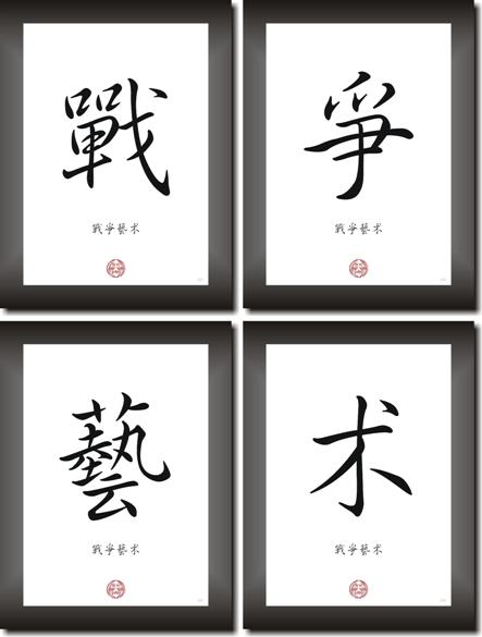 die kunst des krieges asiatische kalligraphie schriftzeichen bilder dekoration ebay. Black Bedroom Furniture Sets. Home Design Ideas