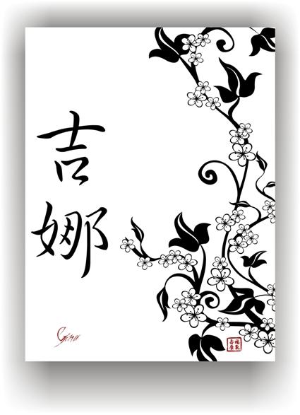 vornamen in china japan kalligraphie schriftzeichen. Black Bedroom Furniture Sets. Home Design Ideas