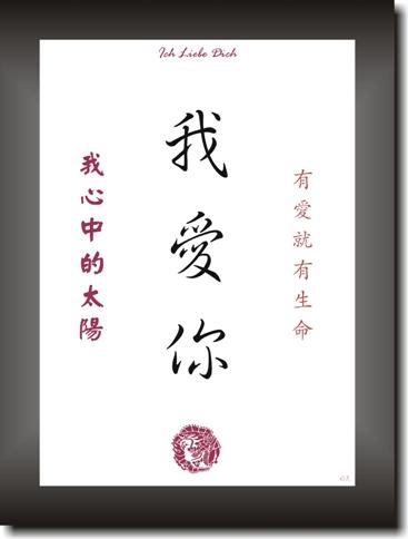 ich liebe dich kanji schriftzeichen china japan schrift asia zeichen bild neu ebay. Black Bedroom Furniture Sets. Home Design Ideas