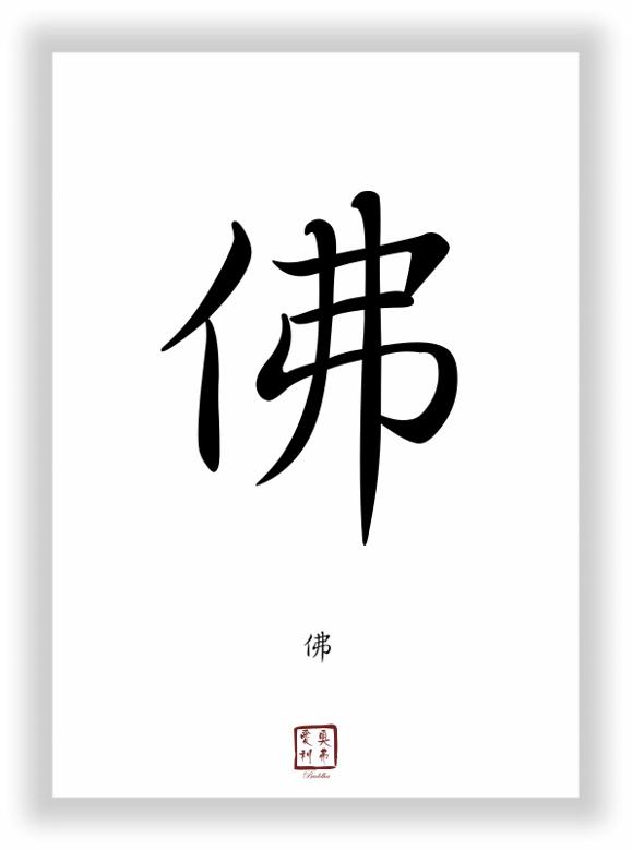 chinesische japanische schriftzeichen geschenk deko bild china japan zeichen neu ebay. Black Bedroom Furniture Sets. Home Design Ideas