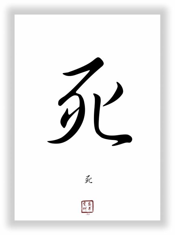 tod china japan kalligrafie schriftzeichen deko bild mit der bedeutung f r tod. Black Bedroom Furniture Sets. Home Design Ideas