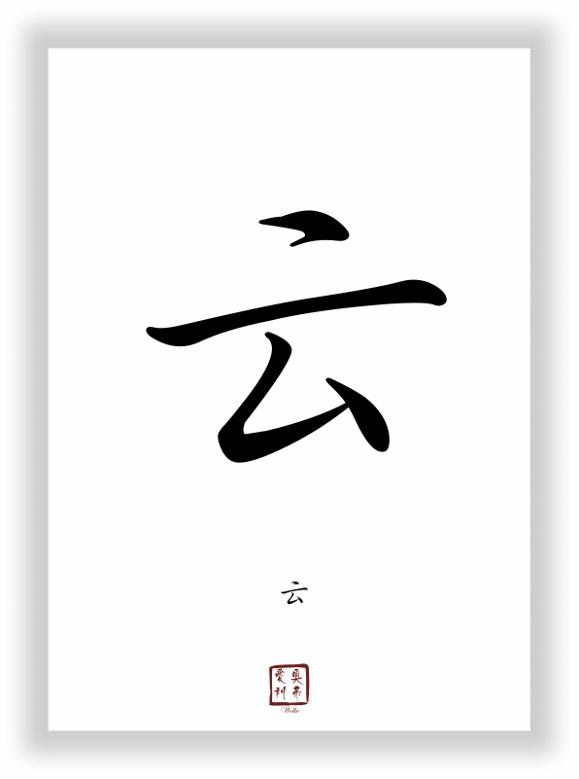 wolke china japan kalligrafie schriftzeichen bild mit der. Black Bedroom Furniture Sets. Home Design Ideas