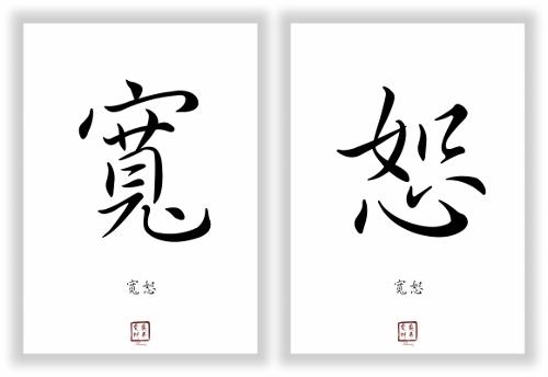 japanische symbole mit bedeutung search results calendar 2015. Black Bedroom Furniture Sets. Home Design Ideas
