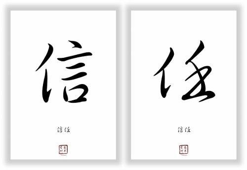 vertrauen asiatische kanji kalligraphie schrift zeichen symbole bilder deko bild ebay. Black Bedroom Furniture Sets. Home Design Ideas