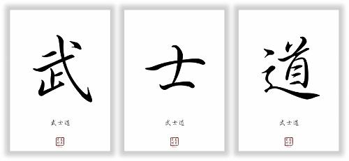 bushido asiatische kanji kalligraphie schrift zeichen symbole bilder dekoration ebay. Black Bedroom Furniture Sets. Home Design Ideas