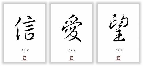 glaube liebe hoffnung asiatische kanji kalligraphie schriftzeichen symbol bilder. Black Bedroom Furniture Sets. Home Design Ideas