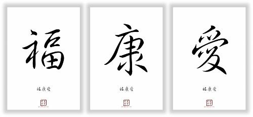 gl ck gesundheit liebe asiatische kanji kalligraphie schriftzeichen symbole deko ebay. Black Bedroom Furniture Sets. Home Design Ideas