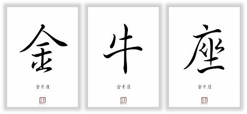 japanische sternzeichen japanische tierkreiszeichen. Black Bedroom Furniture Sets. Home Design Ideas