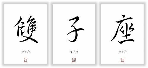 sternzeichen zwilling chinesische japanische kanji schriftzeichen bilder deko ebay. Black Bedroom Furniture Sets. Home Design Ideas