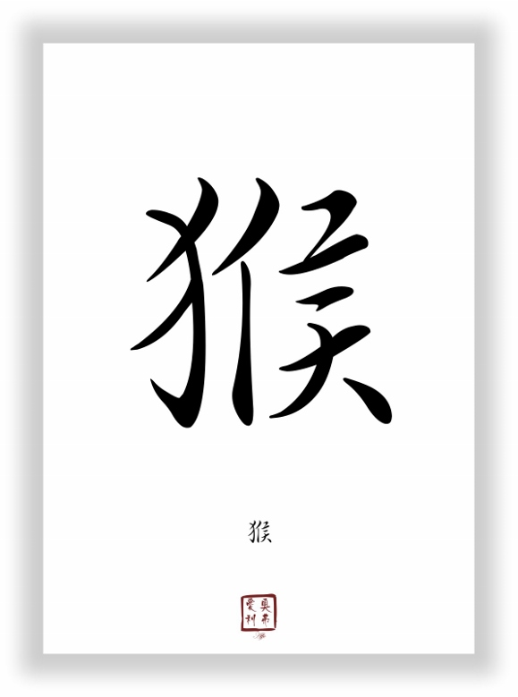 das chinesische tierzeichen affe als chinesisches kalligraphie schriftzeichen ebay. Black Bedroom Furniture Sets. Home Design Ideas