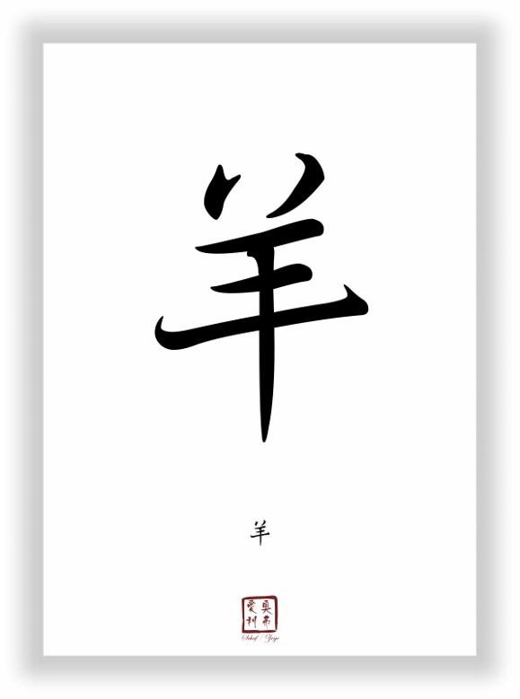 das chinesische tierzeichen schaf ziege als china japan schriftzeichen deko bild ebay. Black Bedroom Furniture Sets. Home Design Ideas