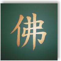 info ber die chinesische und japanische kalligraphie. Black Bedroom Furniture Sets. Home Design Ideas