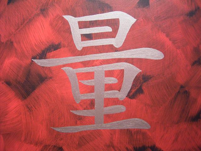 Japanisches schriftzeichen mit der bedeutung die kraft der