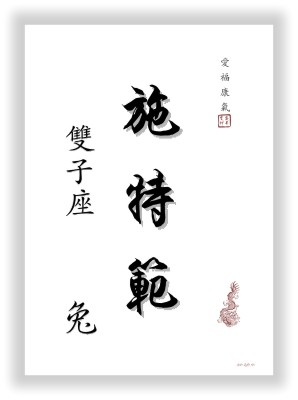japanische sternzeichen japanische tierkreiszeichen bildanalyse japanische und chinesische. Black Bedroom Furniture Sets. Home Design Ideas