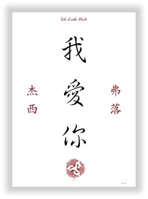 ich liebe dich chinesische schriftzeichen