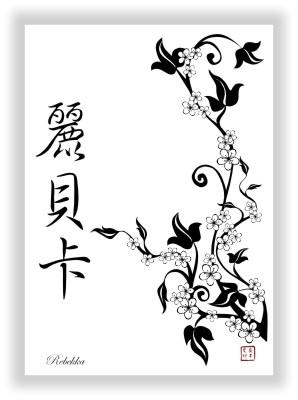 chinesische japanische schriftzeichen bilder galerie. Black Bedroom Furniture Sets. Home Design Ideas