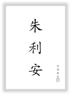 Chinesische Japanische Schriftzeichen Bilder Galerie